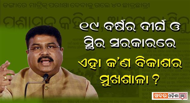 Khabar Odisha:politics-odisha-dharmendra-pradhan-targeted-state-government-on-student-crossing-river-for-matric-exam