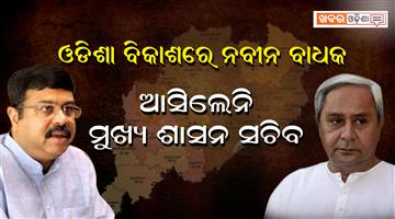 Khabar Odisha:politics-odisha-dharmendra-pradhan-criticize-aditya-padhi-for-not-presenting-meeting-held-at-odisha-state-guest-house