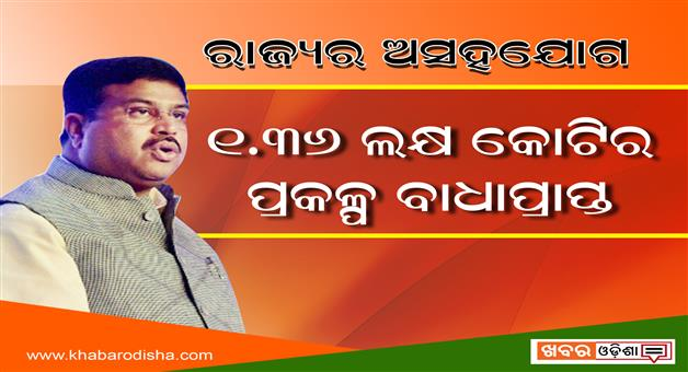 Khabar Odisha:politics-odisha-dharmendra-pradhan-described-the-central-project-and-the-hurdles-of-state-government-in-press-meet