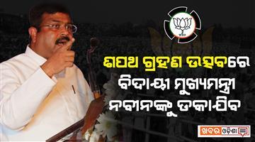 Khabar Odisha:politics-odisha-dharmendra-pradhan-naveen-patnaik-will-join-in-oath-taking-ceremony-of-odisha-of-new-government