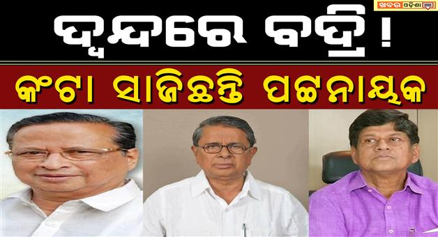 Khabar Odisha:politics-odisha-ghasipura-election-and-patnaik-family-and-tension-of-badri-patra