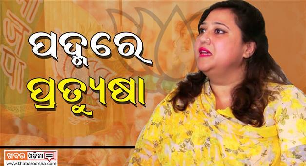 Khabar Odisha:politics-odisha-kandhamal-bjd-mp-pratyusha-rajeswari-singh-joined-bjp