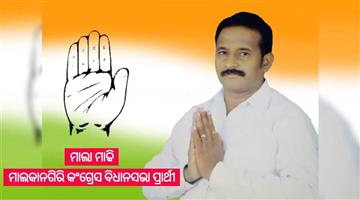 Khabar Odisha:politics-odisha-malkangiri-deputy-collector-noticed-to-congress-candidate-Mala-Madhi