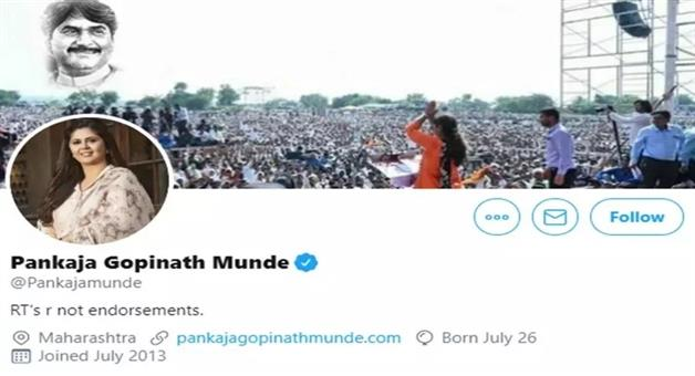 Khabar Odisha:politics-odisha-pankaja-munde-removed-bjp-from-its-twitter-bio-amid-giving-hint-of-big-announcement-in-facebook-post