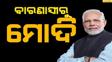 Khabar Odisha:politics-odisha-pm-modi-will-contest-from-varanasi