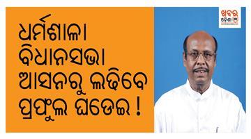 Khabar Odisha:politics-odisha-prafula-ghadei-will-contest-from-dharmasala-