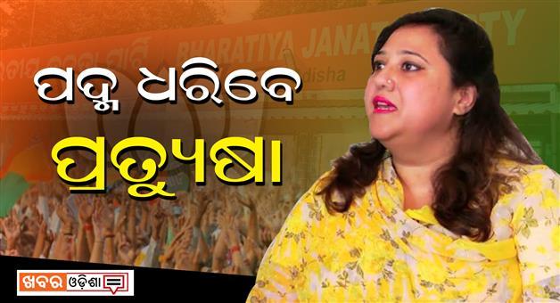 Khabar Odisha:politics-odisha-pratyusha-rajeswari-may-join-bjp