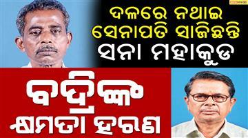 Khabar Odisha:politics-odisha-state-keunjhar-politics