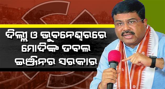 Khabar Odisha:politics-odisha-state-dharmendra-pradhan-targeted-naveen-from-sambalpur