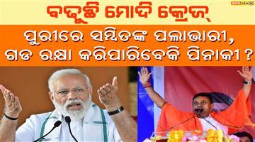 Khabar Odisha:politics-odisha-state-puri-parliament-sambit-patra-craze-against-satya-nayak-and-pinaki-mishra