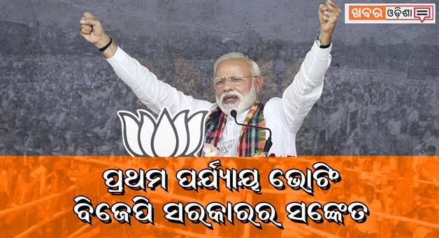 Khabar Odisha:politics-odisha-state-narendra-modi-odisha-sambalpur-targeted-bjd-and-congress