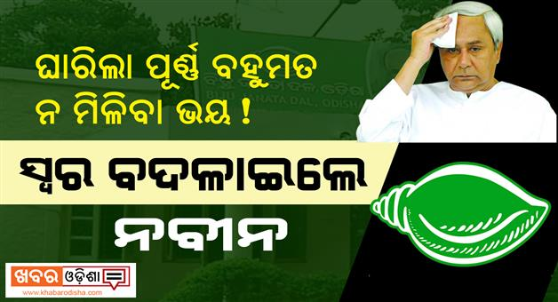 Khabar Odisha:politics-odisha-which-ever-govt-supports-the-demand-of-odisha-bjd-will-support-them-naveen-patnaik