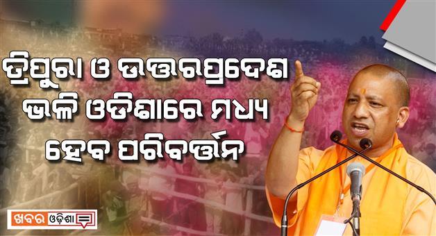 Khabar Odisha:politics-odisha-yogi-adityanath-in-odisha-anugul-targeted-bjd-and-congress