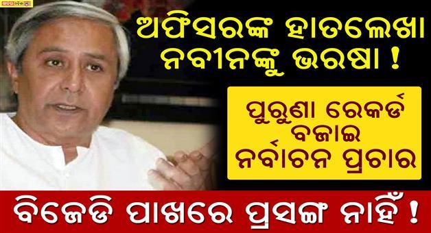 Khabar Odisha:politics-state-odisha-bjd-and-naveen-patnaik-in-nayagarh