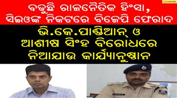 Khabar Odisha:politics-state-odisha-bjp-and-election-commission-on-government-officer-supporting-bjd