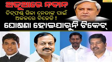 Khabar Odisha:politics-state-ticket-tension-of-bjd-and-naveen-patnaik