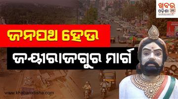 Khabar Odisha:pradipta-naik-demands-for-bhubaneswar-janpath-road-to-be-named-as-jayi-rajguru