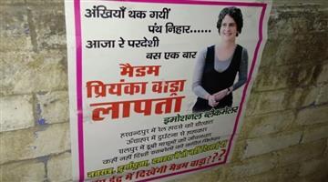 Khabar Odisha:priyanka-vadra-missing-poster-in-raebareli