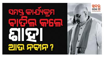 Khabar Odisha:pulwama-attack-odisha-kashmir-amit-saha-cancelled-all-political-program-but-naveen-could-not-cancelled