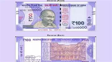 Khabar Odisha:reserve-bank-to-issue-new-design-100-rupee-denomination-banknote
