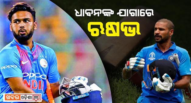 Khabar Odisha:rishav-pant-will-play-insted-of-dawan