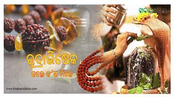 Khabar Odisha:rudrabhishekha