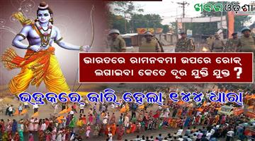 Khabar Odisha:shree-Ram-navami-Issue-in-Bhadrak