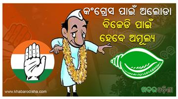 Khabar Odisha:some-seniors-of-odisha-congress-may-joined-bjd