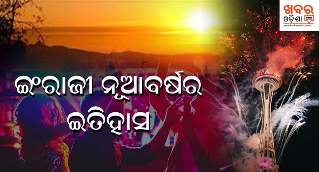 Khabar Odisha:special-odisha-know-about-english-New-Year-history