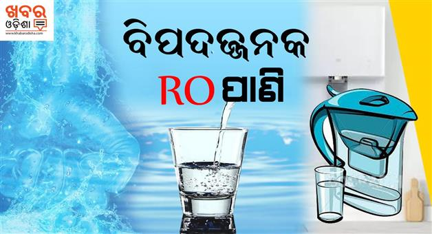 Khabar Odisha:special-odisha-ro-water-could-be-dangerous-for-health-as-it-removes-good-miners-from-drinking-water