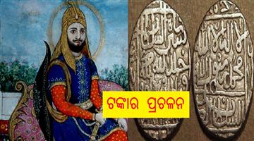 Khabar Odisha:special-odisha-ser-saha-suri-first-started-coin-in-india