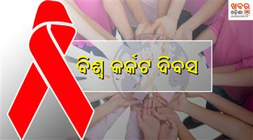 Khabar Odisha:special-world-cancer-day-february-04