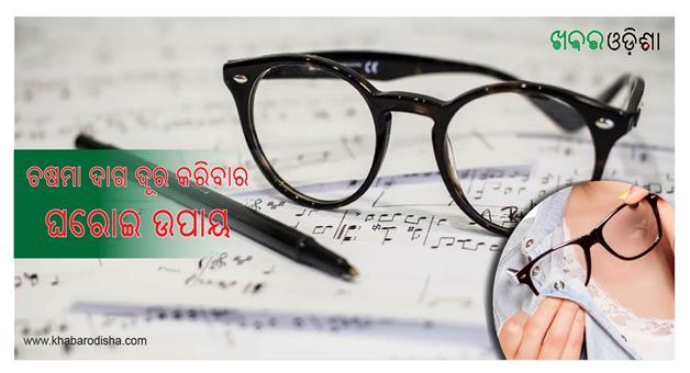 Khabar Odisha:spectacular