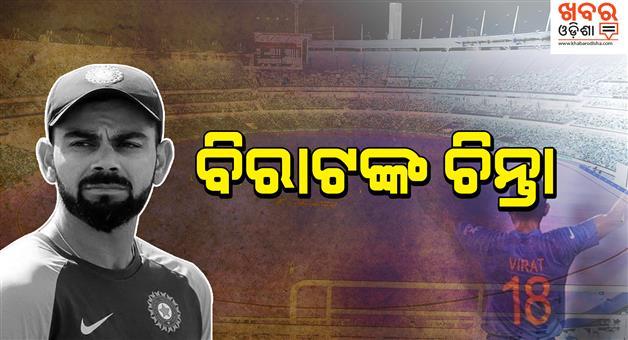 Khabar Odisha:sports-odisha-india-west-indies-2nd-one-day-tension-of-virat-kohli-rishav-pant-and-sikhar-dhawan