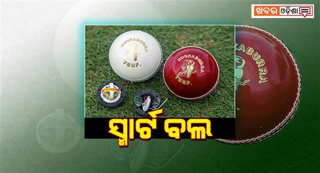 Khabar Odisha:sports-odisha-smart-ball-in-cricket-real-time-data