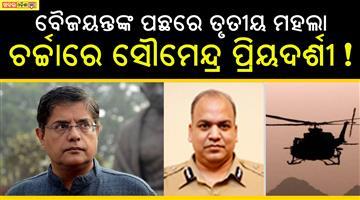 Khabar Odisha:spy-behaind-baijayanta-panda
