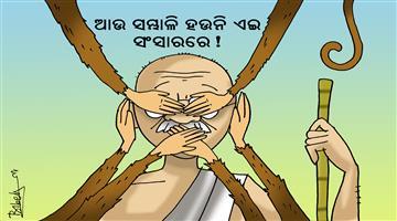 Khabar Odisha:state-cartoon-gandhi-jayanti-150-yr