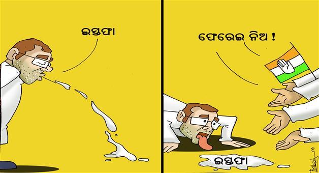 Khabar Odisha:state-cartoon-odisha-rahul-gandhi