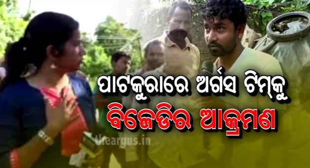 Khabar Odisha:state-odisaha-bjd-worker-attack-on-argus-media--team-in-patkura