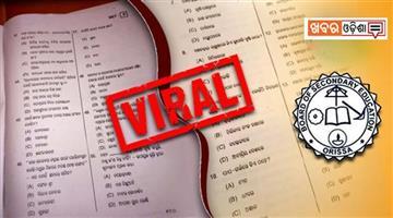 Khabar Odisha:state-odisha-11-suspended-for-matrics-question-paper-viral
