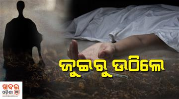 Khabar Odisha:state-odisha-A-man-who-was-presumed-to-be-dead-by-neighbours-reportedly-wakes-up-during-cremation-at-Kaniapali-village-under-Polasara-Police-limits