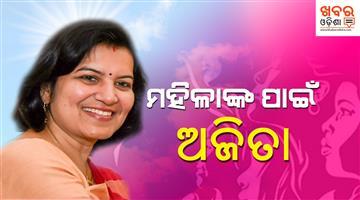 Khabar Odisha:state-odisha-Aparajita-sarangi-starts-start-Ajita-campaign-for-women