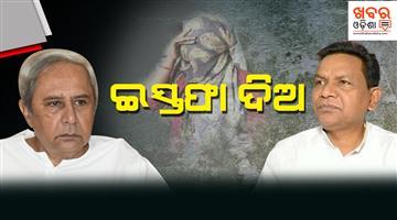 Khabar Odisha:state-odisha-CM-Naveen-who-heads-Home-dept-should-resign-on-moral-grounds