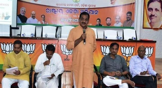 Khabar Odisha:state-odisha-On-article-370-bjp-celebrate-national-united-mission-in-30-districts-in-odisha