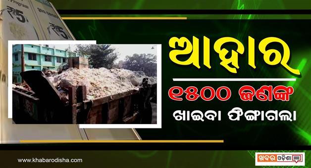 Khabar Odisha:state-odisha-aahar-scheme