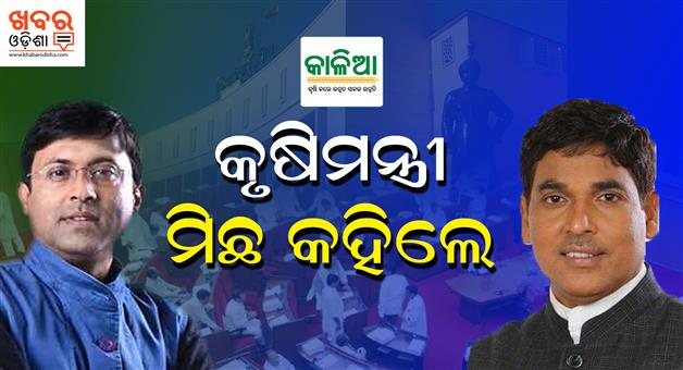 Khabar Odisha:state-odisha-agriculture-minister-says-wrong-information-in-assembly-says-congress-leader-satya-nayak