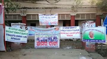 Khabar Odisha:state-odisha-all-govt-offices-will-open-from-feb-13-in-balangir