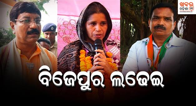 Khabar Odisha:state-odisha-bijepur-election-tomorrow-vote-collection