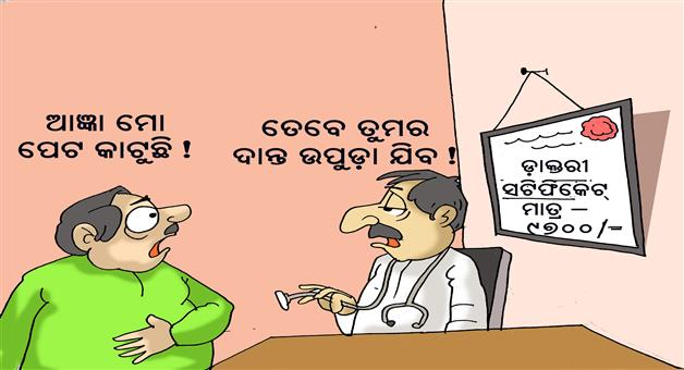 Khabar Odisha:state-odisha-cartoon-docter