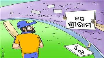 Khabar Odisha:state-odisha-cartoon-team-india